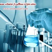 حذف فلزات سنگین از آب